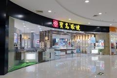 De voorgevel van de winkel van baodaoglazen Royalty-vrije Stock Foto's