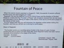 De Vredespark van Nagasaki royalty-vrije stock afbeelding
