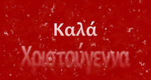 De vrolijke Kerstmistekst in het Grieks draait aan stof van bodem op rode B Royalty-vrije Stock Foto's