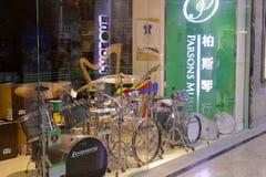 De winkel van de predikantenmuziek Royalty-vrije Stock Afbeeldingen
