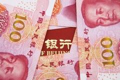 De yuans van China, het beleggen Stock Afbeelding