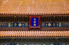 De zaal van opperste harmonie Royalty-vrije Stock Fotografie