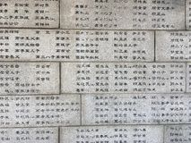 Dead people`s names on Wall in Nanjing massacre museum Stock Images
