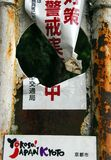 Decay. Sign at bus stop in Kyoto, Japan completely destroyed by rust Royalty Free Stock Photos