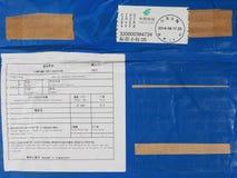 Declaração alfandegária chinesa foto de stock royalty free