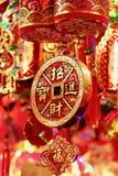 Decoração chinesa Imagens de Stock Royalty Free