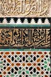 Decoração islâmica fotografia de stock royalty free