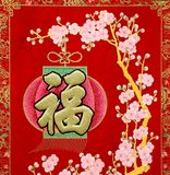 Decorações chinesas e Lucky Symbols do ano novo Imagens de Stock Royalty Free