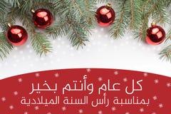 Decorações do Natal com o cumprimento do ano novo no árabe Imagens de Stock Royalty Free
