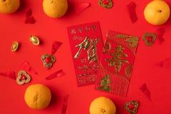 Decorações e tangerinas chinesas Fotografia de Stock Royalty Free