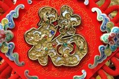 Decoración afortunada china del carácter Imagen de archivo