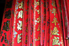 Decoración china de la cortina del Año Nuevo Fotos de archivo