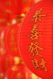 Decoración china del Año Nuevo. Fotografía de archivo