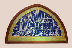 Decoración de la pared del Islam imágenes de archivo libres de regalías