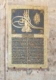 Decoración de la pared del Islam fotos de archivo libres de regalías