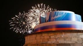 Decoración de Victory Day en la Plaza Roja y los fuegos artificiales, Moscú, Rusia almacen de metraje de vídeo