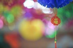 Decoración del sitio de Feliz Año Nuevo de China Foto de archivo libre de regalías