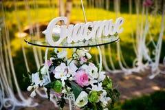 Decoración floral Wedding fotografía de archivo libre de regalías