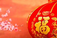 Decoración roja china de la linterna del Año Nuevo Fotografía de archivo libre de regalías