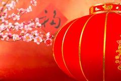 Decoración roja china de la linterna del Año Nuevo Fotos de archivo libres de regalías