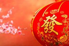 Decoración roja china de la linterna del Año Nuevo Fotografía de archivo