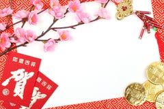Decoración china del Año Nuevo Fotos de archivo
