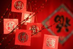 Decoración china del Año Nuevo Foto de archivo libre de regalías