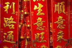 Decoraciones chinas Fotos de archivo libres de regalías