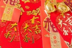 Decoraciones chinas del sobre del dinero del Año Nuevo Imagenes de archivo