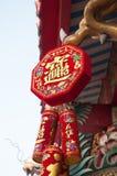 Decoraciones chinas y ejecución del Año Nuevo Fotografía de archivo libre de regalías