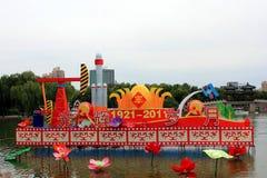 Decoraciones del aniversario en el parque de Longtan, Pekín Fotografía de archivo