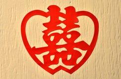 Decoratief Chinees huwelijksgeluk Stock Afbeelding
