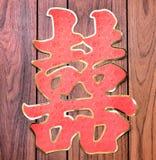 Decoratief Chinees huwelijksgeluk Royalty-vrije Stock Foto