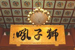 Decorations in the interior of the Confucian Lingyin temple, Hangzhou, China Stock Images