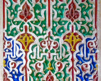 Decorative alabaster wall carvings in a Moroccan riad Royalty Free Stock Image