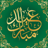 Decorative Arabic greeting Stock Photo