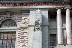 Decorative architectural decorations of the Mikhailovsky Castle. RUSSIA, SAINT PETERSBURG - AUGUST 18, 2017: Decorative architectural decorations of the Saint Stock Images