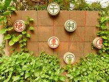 Decorative chinese chess. On the wall in zhujiang park guangzhou china Stock Photos