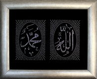 Decorative islamic calligraphy Stock Images