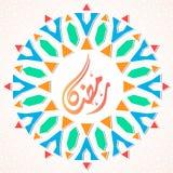 Decorative Islamic Ramadan design Stock Image