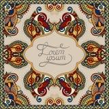 Decorative pattern of ukrainian ethnic carpet Stock Photo