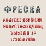 Decorative Russian alphabet vector font. Royalty Free Stock Photography
