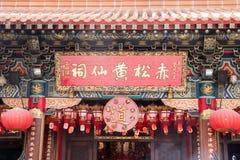 Decorativo en Sik Sik Yuen Wong Tai Sin Temple Kowloon Hong Kong imagenes de archivo