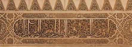 Decorazione araba sulla parete acient Immagini Stock