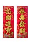decorazione per l'nuovo anno cinese Immagine Stock