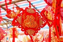 Decorazione tradizionale per il nuovo anno cinese Fotografie Stock Libere da Diritti