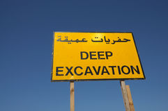 Deep Excavation Sign Stock Photo