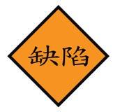 Defektstämpel i kines vektor illustrationer