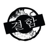 Defektstämpel i korean stock illustrationer