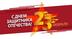Defender of the Fatherland Day banner. Russian national holiday on 23 February. Translation Russian inscriptions: 23 th of February. The Day of Defender of the Stock Photos